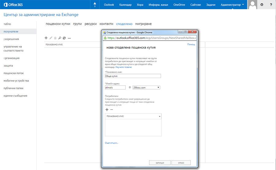 12cbbbf9313 Добавете новата споделена пощенска кутия към списъка с Вашите папки в  Outlook, като щракнете с десния бутон на мишката върху името й, след това  изберете ...